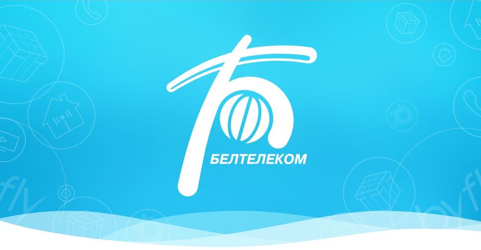 «Белтелеком» рекомендует в связи с эпидобстановкой сократить визиты в сервисные центры.